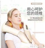 肩頸椎按摩器多功能全身頸部腰部肩膀部捶打家用揉捏頸肩脖子披肩 潔思米