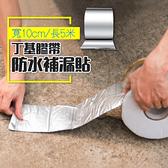 丁基膠帶 防水補漏貼 10*500cm 防水膠帶 鋁箔膠帶 抓漏 止漏 水管 屋頂 修繕 修補 雨天 雨季