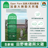 寵物FUN城市│Open Farm開放農場 全齡貓 田園嫩雞與火雞4lbs(火雞肉+雞肉) 天然糧 貓咪飼料
