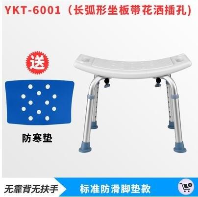 老人浴室座椅洗澡椅子凳子淋浴椅沖涼椅沐浴椅坐凳6001