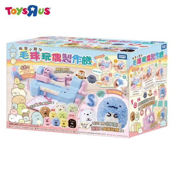 玩具反斗城 角落小夥伴- 毛球玩偶製作機