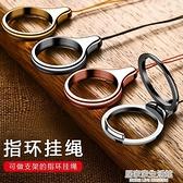 金屬手機指環掛繩 網紅圈鑰匙短款手鏈男士扣新u盤配件殼小掛件飾品 居家家生活館