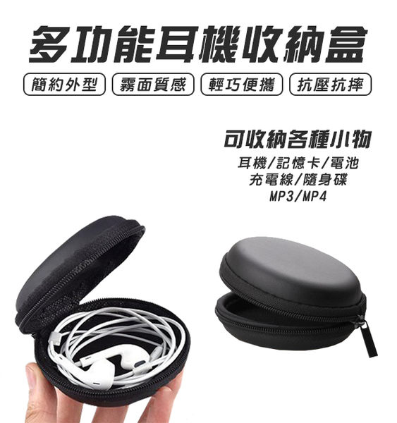 【coni shop】多功能耳機收納包 磨砂質感收納盒 物品收納 隨身碟 充電線 USB SD卡 MP3 MP4