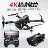 遙控飛機無人機航拍高清專業4K無刷折疊智慧飛行器長續航GPS遙控飛機航模 歐亞時尚
