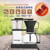 咖啡機 CAFERINA單品手沖咖啡機家用煮萃茶機精品美式咖啡機滴濾式咖啡壺T 免運直出