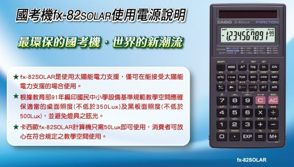 【宏崑時計】CASIO卡西歐 國考專用 工程用計算機 FX-82SOLAR 可團購 台灣公司保固兩年 FX-82