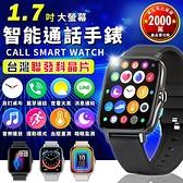 【台灣保固 繁體中文】M85 通話手錶 (台灣聯發科芯片) 智能手錶 血氧 智慧手錶 智能手環 父親節