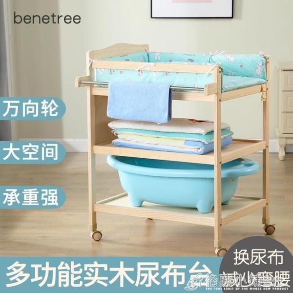 嬰兒實木尿布台按摩洗澡護理台收納多功能新生兒寶寶換衣撫觸台ATF 格蘭小舖