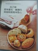 【書寶二手書T1/餐飲_ZEA】簡單揉就好吃的家庭烘焙坊2:自己做美味餐包、鹹麵包..._Cecillia