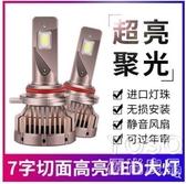 汽車LED燈 燈珠汽車LED激光大燈H7近光H11H1遠光9005H4一體9012轎貨車 優尚良品