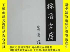 二手書博民逛書店黃草標準字庫【罕見掛】Y13212 黃彰任 出版1997