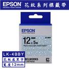 【EPSON】LK-4BBY 繁星夜空底黑字 標籤帶