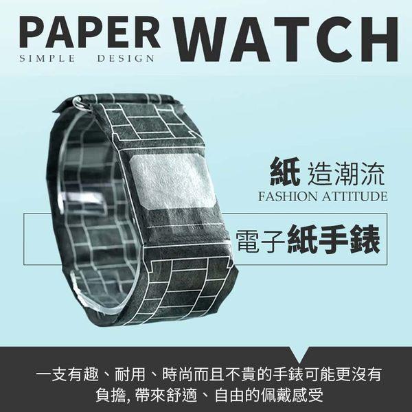 紙造潮流電子紙手錶【CB0041】創意設計 文青 雜貨 交換禮物 電子錶