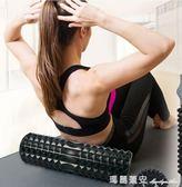 泡沫軸瑜伽柱肌肉放松滾軸棒健身瘦腿滾筒輪浮點狼牙按摩套組igo 瑪麗蓮安