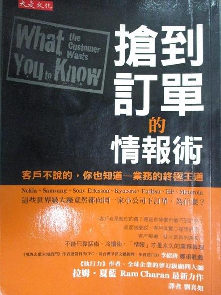 【書寶二手書T7/行銷_GTL】搶到訂單的情報術_劉真如, 瑞姆.夏藍
