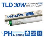 (25入)PHILIPS飛利浦 TLD 30W 840 冷白光 三波長T8日光燈管 _PH100081