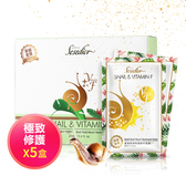 【Sesedior】金箔蝸牛保濕修護面膜5盒(金亮版) 新上市