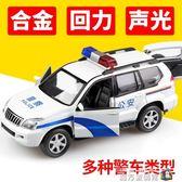 警車玩具車仿真合金大模型特警車男孩小汽車模型警察回力聲光 魔方數碼館