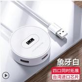 歡慶中華隊轉接頭蘋果筆記本電腦usb擴展hub集線器一拖四多功能轉換器分解器帶電源