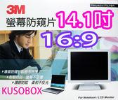 ★附迷你固定貼片★ 3M 14.1吋LCD16:9保護防窺片 型號:PF14.0W9《 309.9mm X 174.5mm 防窺片 保護片 》