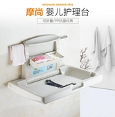 尿布台 衛生間寶寶換尿布床母嬰室浴室可折疊壁掛嬰兒護理台安全座椅【幸福小屋】