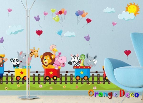 壁貼【橘果設計】動物火車 DIY組合壁貼 牆貼 壁紙 室內設計 裝潢 無痕壁貼 佈置