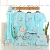 嬰兒衣服新生兒禮盒套裝純棉0-3個月6寶寶滿月剛出生用品igo 沸點奇跡