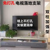 電視機底座 通用液晶電視機落地支架立式掛架廣告機不打孔桌面加高增高底座 莎瓦迪卡
