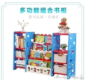 卡通兒童書架寶寶簡易塑料書櫃幼兒園圖書架小孩繪本架 YXS 【快速出貨】