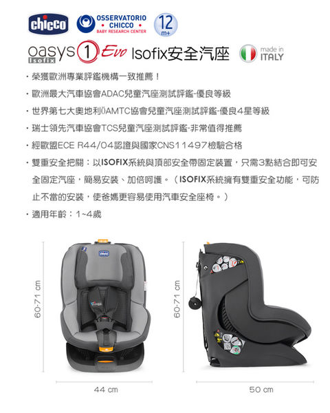 Chicco Oasys 1 Isofix 安全汽座/安全座椅 (尊爵黑)[衛立兒生活館]