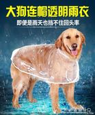 狗狗雨衣大型犬中型犬柯基拉布拉多金毛防水大狗雨披四腳寵物衣服 水晶鞋坊