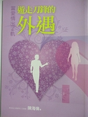 【書寶二手書T9/兩性關係_ANJ】遊走刀鋒的外遇_陳海倫