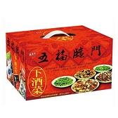 盛香珍五福臨門下酒菜禮盒723g【愛買】