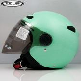 【ZEUS ZS 210B 淺藍綠 小帽體 瑞獅 安全帽】免運費、內襯全可拆洗