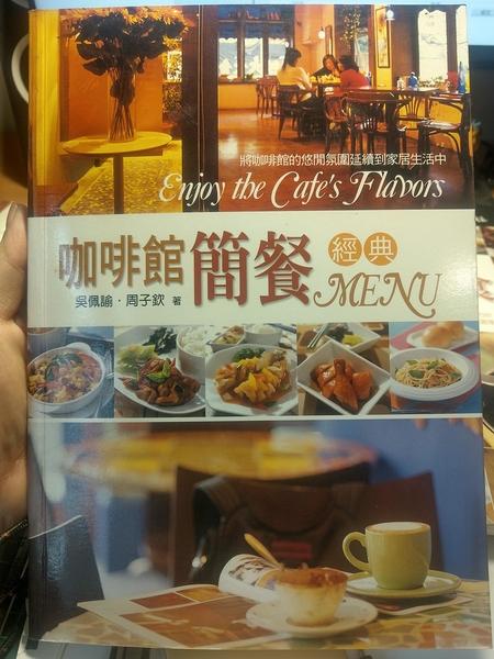 (二手書)咖啡館簡餐經典MENU
