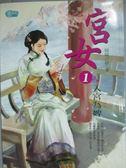 【書寶二手書T2/言情小說_KMZ】宮女1-入宮為婢_傾城之戀