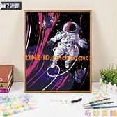 diy數字油畫宇航員星空宇宙手繪兒童掛畫油彩手工填色填充畫畫小【奇妙商舖】