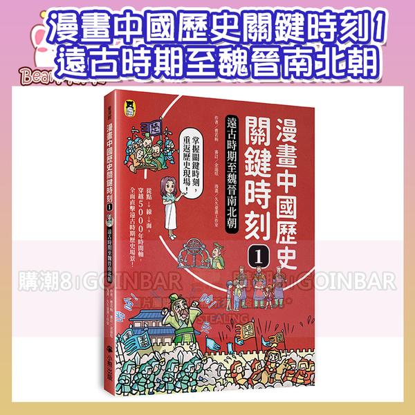 漫畫中國歷史關鍵時刻1:遠古時期至魏晉南北朝 小熊 9789865593681 (購潮8)