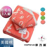 【MORINO摩力諾】美國棉魔幻數字緹花方巾毛巾浴巾三件組