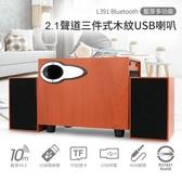 台灣現貨!NCC認證 藍牙多功能2.1聲道木紋USB喇叭 藍牙喇叭 藍牙音響 USB喇叭 2.1聲道音響 電腦音