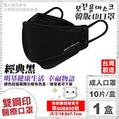 明基 雙鋼印 幸福物語4D醫療口罩 (經典黑) 10入 (台灣製 立體口罩 魚型口罩 KF94) 專品藥局