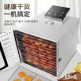 220V商用水果烘乾機 家用小型食品肉乾風乾機 食物果茶果蔬乾果機 CJ6422『易購3c館』