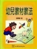 (二手書)幼兒教材教法