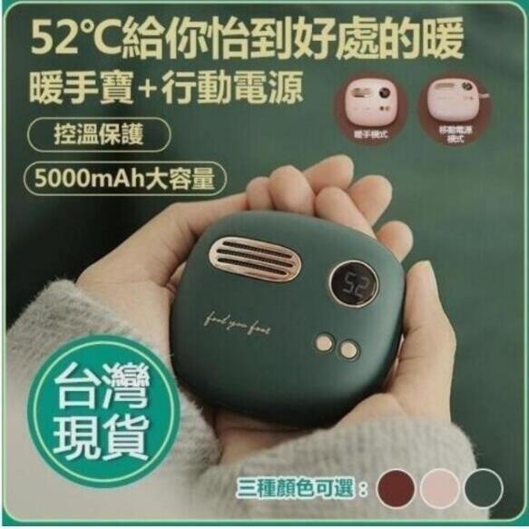 24小時現貨 復古充電暖手寶USB移動電源暖寶寶便攜小巧冬天隨身暖爐 依凡卡時尚
