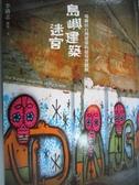 【書寶二手書T3/建築_ICN】島嶼建築迷宮-一場關於台灣建築的超現實探險_李清志