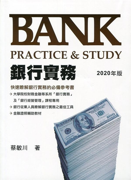 銀行實務-Bank Practice&Study(2020年版)