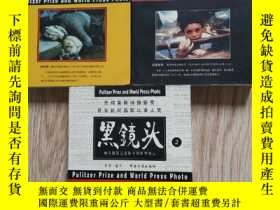 二手書博民逛書店罕見黑鏡頭1.2.3.合售Y267073 黃利 中國文史出版社