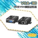 高雄/台南/屏東監視器 VGA-30 30米VGA網路延長器 免電源