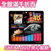 【人氣的4種口味 40包禮盒組】日本 SHEBA DUO 夾心餡餅/肉泥 貓咪 餅乾 貓食【小福部屋】