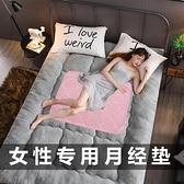 月經墊生理期專用防水可洗純棉女防漏例假經期小床墊大姨媽墊床上 喵小姐